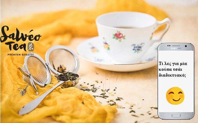 Μήπως είναι ώρα για ένα τσάι διαδικτυακό;